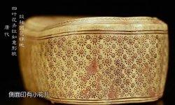 马未都脱口秀《观复嘟嘟》第44期:唐代四叶花卉纹如意形枕,广告