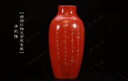 马未都脱口秀《观复嘟嘟》第46期:清乾隆珊瑚红釉文字观音瓶