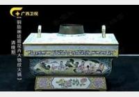 20170114收藏马未都视频和笔记:清晚期铜胎画珐琅花卉人物纹火锅