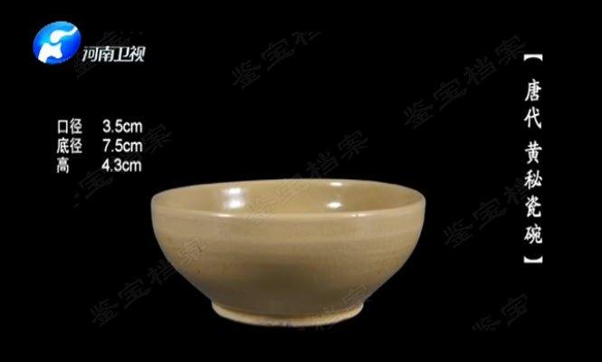 唐代黄秘釉碗