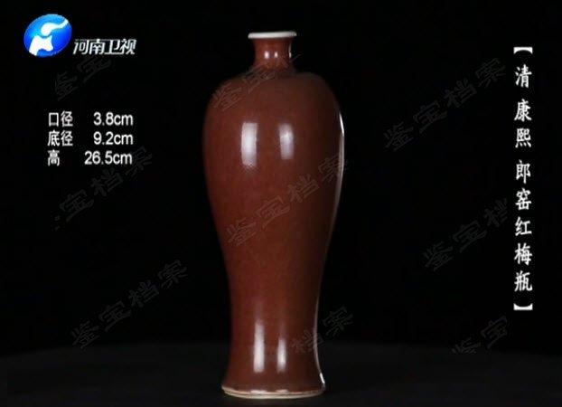 康熙郎窑红梅瓶