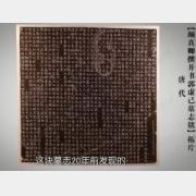 马未都脱口秀《观复嘟嘟》第64期:颜真卿撰并书郭虚己墓志铭拓片