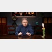 马未都脱口秀《观复嘟嘟》第80期:唐三彩持鹦鹉仕女俑,大英博物馆