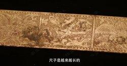 马未都脱口秀《观复嘟嘟》第86期:唐代银鎏金錾花花鸟纹长尺
