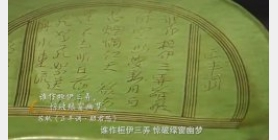 马未都脱口秀《观复嘟嘟》第89期:金代磁州窑绿釉诗文瓷枕,将军令