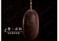马未都脱口秀《观复嘟嘟》第93期:唐代石权,银杏木盒装象牙戥子