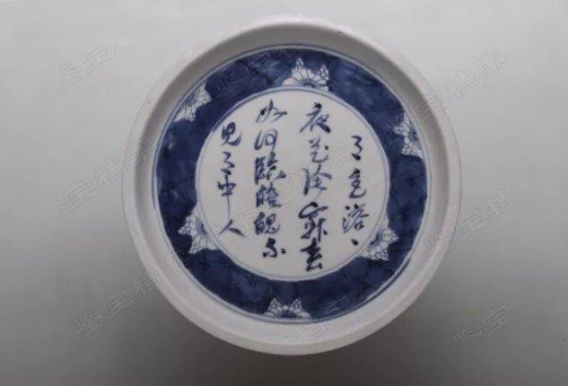 马未都脱口秀《观复嘟嘟》第95期:清康熙青花冰梅诗文浅洗