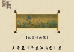 《国家宝藏》第1期:千里江山图,瓷母,石鼓