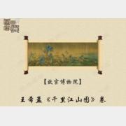 《国家宝藏》第1期:千里江山图,瓷母,石鼓,王希孟,各种釉彩大瓶
