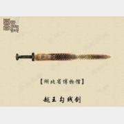 《国家宝藏》第2期:越王勾践剑,云梦睡虎地秦简,曾侯乙编钟