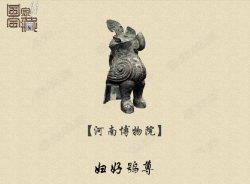 《国家宝藏》第3期:妇好�^尊,云纹铜禁,贾湖骨笛
