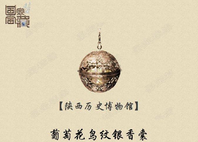 《国家宝藏》第4期:葡萄花鸟纹银香囊,杜虎符,唐阙楼仪仗图