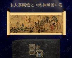 《国家宝藏》第5期:洛神赋图,铜鎏金木芯马镫,唐摹一门书翰卷