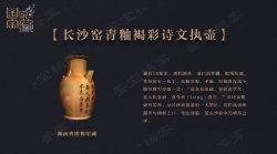《国家宝藏》第6期:辛追T型帛画,皿方�,长沙窑青釉褐彩诗文执壶