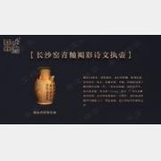 《国家宝藏》第6期:辛追T型帛画,皿方罍,长沙窑青釉褐彩诗文执壶