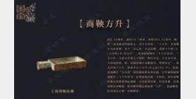 《国家宝藏》第7期:大克鼎,商鞅方升,缂丝莲塘乳鸭图,朱克柔