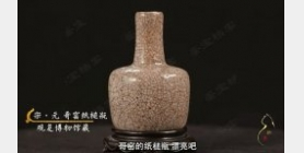 马未都脱口秀《观复嘟嘟》第113期:哥窑,纸槌瓶,缺陷美