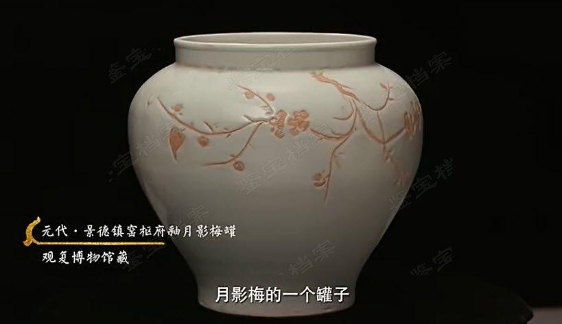 马未都脱口秀《观复嘟嘟》第118期:文青,元代青白釉刻花月影梅罐