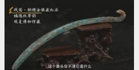 马未都脱口秀《观复嘟嘟》第120期:木乃伊,铜错金银嵌松石带钩