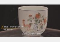 马未都脱口秀《观复嘟嘟》第125期:鸡缸杯,清粉彩御题诗文鸡缸杯