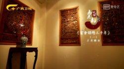 20180609收藏马未都视频和笔记:窗含锦绣三千年