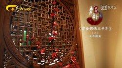 20180616收藏马未都视频和笔记:窗含锦绣三千年,榫卯,营造法式