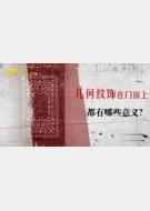 20180623收藏马未都视频和笔记:窗含锦绣三