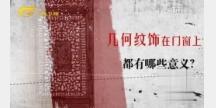 20180623收藏马未都视频和笔记:窗含锦绣三千年,一码三箭,隔扇