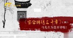 20180630收藏马未都视频和笔记:窗含锦绣三千年,明瓦窗,门窗