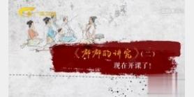 20180714收藏马未都视频和笔记:嘟嘟的讲究,张骞,堂邑父,八思巴文