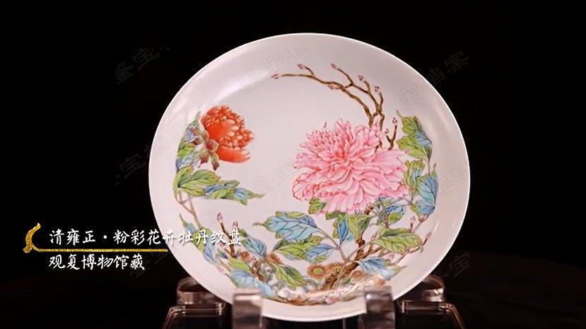 马未都脱口秀《观复嘟嘟》第129期:故宫,清雍正粉彩花卉