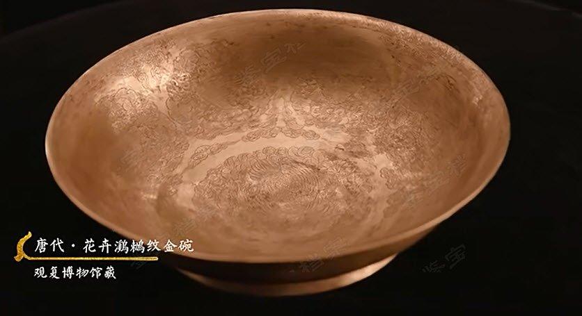 马未都脱口秀《观复嘟嘟》第133期:唐代花卉����纹金碗(本季终)