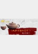 20180811收藏马未都视频和笔记:凝神古韵话