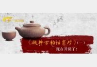 20180811收藏马未都视频和笔记:凝神古韵话紫砂,炻器,紫砂