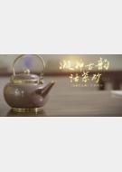 20180818收藏马未都视频和笔记:凝神古韵话