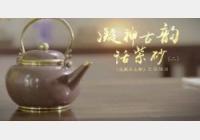 20180818收藏马未都视频和笔记:凝神古韵话紫砂,炻器,紫砂