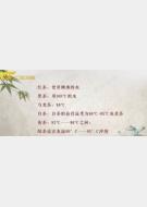 20180901收藏马未都视频和笔记:凝神古韵话