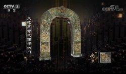 《国家宝藏》第9期:南京大报恩寺琉璃塔拱
