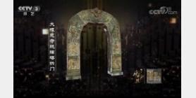 《国家宝藏》第9期:南京大报恩寺琉璃塔拱门,竹林七贤荣启期砖画