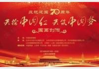献礼国庆70周年,山水巨作江山永固图即将揭幕