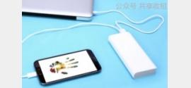 盛创汇宝迎接5G网络时代,共享充电宝市场新发展