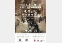 艺术上海美博艺术中心揭牌典礼暨关于我们—贝家骧师生展隆重举行