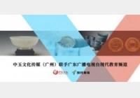 """中玉文化与广东广播电视珠联璧合,原创节目""""古韵风华""""发布"""