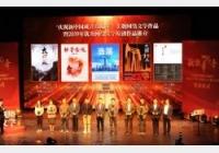书海小说网选送的《铁骨金魂》入选全国优秀网络文学原创作品