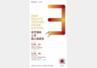 华艺淘珍8期·3月拍|展拍开启!16个专场400余件拍品全面上线