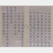 清乾隆绣线杨应琚书《盛京赋》冊档案