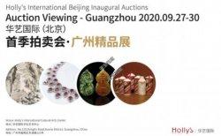 华艺北京首拍广州精品展:一场致敬与回归的