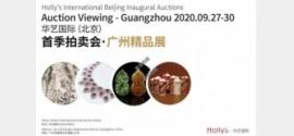 华艺北京首拍广州精品展:一场致敬与回归的特别巡礼