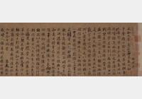 元俞和行书临定武本兰亭卷档案