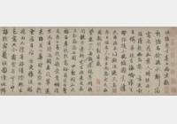 元俞和行书自书诗卷档案
